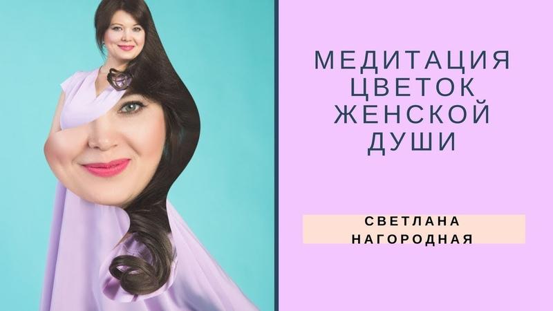 МЕДИТАЦИЯ ЦВЕТОК ЖЕНСКОЙ ДУШИ - [Светлана Нагородная]