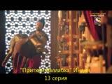13. Ашиш Шарма и Сонарика Бхадория в сериале