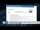 Новости Псков 18.04.2019 / На сайте «Титан-Полимера» открыта рубрика «Вопрос-Ответ»