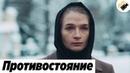 ЗАХВАТЫВАЮЩИЙ ФИЛЬМ ДО СЛЕЗ! Противостояние Русские сериалы 2018, мелодрамы новинки, кино