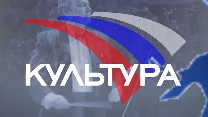 Заставка программы Вести. Культура (Россия-К, 02.09.2019-н.в.)