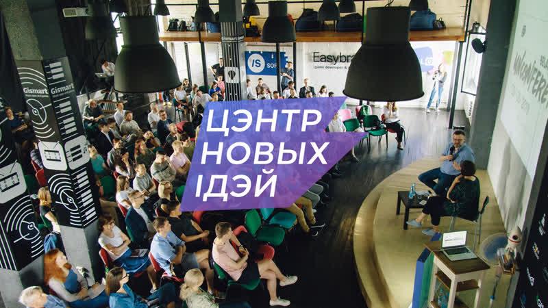 Belarus Future Unconference 2019 – як гэта было