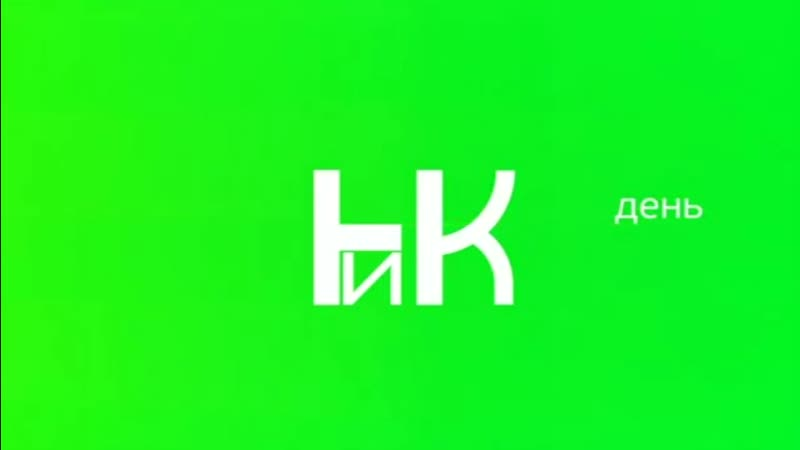 Пародия заставок переходов на всё время НИК ТВ 30 07 2018 с песней Ольги Орловой под названием Та что ищет любовь