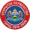 """Открытое первенство """"Город 2019-2020"""""""