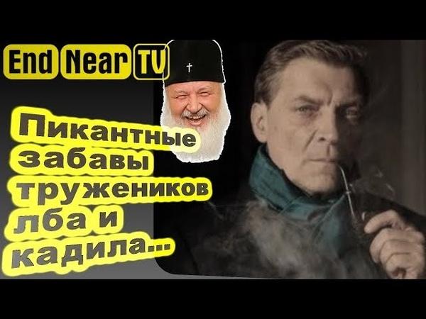 Александр Невзоров - Пикантные забавы тружеников лба и кадила... 22.05.19