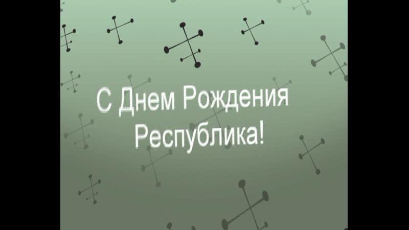 НССТРодничоК. С Днем Рождения Республика!