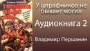 Владимир Першанин - Штурмовая рота. У штрафников не бывает могил. (2 книга из 2). Аудиокнига