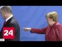 Политические смотрины в Европе: Зеленский и Порошенко провели первую пробу сил - Россия 24