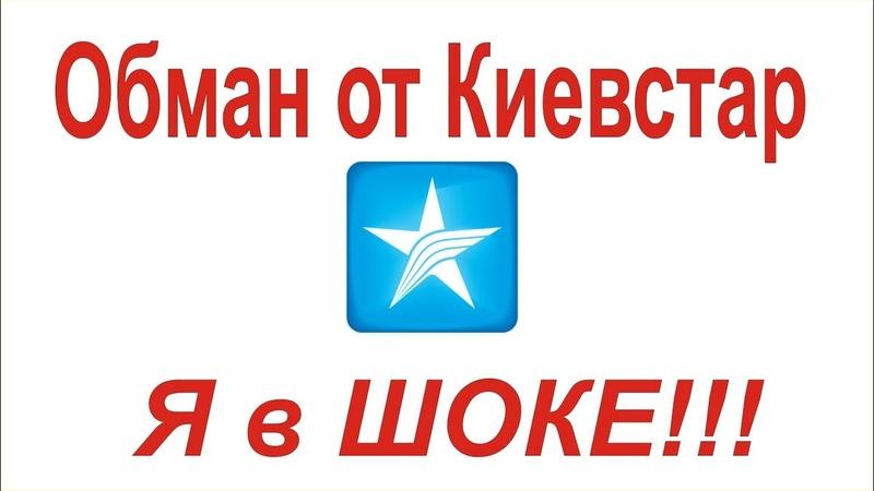 Вот так Киевстар обманывает людей?!