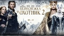 Белоснежка и Охотник 2 2016 фэнтези, боевик, драма, приключения