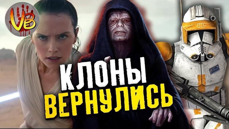 Разбор тизера «ЗВЕЗДНЫЕ ВОЙНЫ ЭПИЗОД IX Скайуокер. Восход» Star Wars IX Rise of Skywalker