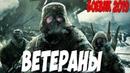 Свежак 2019 гасил немцев!! ВЕТЕРАНЫ Русские боевики 2019 новинки HD