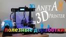 ВЫСОКОТОЧНЫЙ 3D ПРИНТЕР ANET A8 С АЛИЭКСПРЕСС