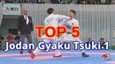 TOP 5 - 上段逆突き①(全日本大会)Jodan Gyaku Tsuki Vol.1 of the 46th Japan Cup
