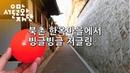 생활예술MCN 곰씨 6편 북촌 한옥마을에서 빙글빙글 저글링