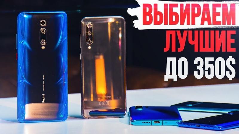 Xiaomi Mi 9T vs Mi 9 SE vs ДРУГИЕ - Какой смартфон купить до $350 в принципе?