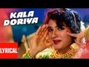 Kala Doriya Lyrical Video Jeena Marna Tere Sang Anuradha Paudwal Raveena Tandon