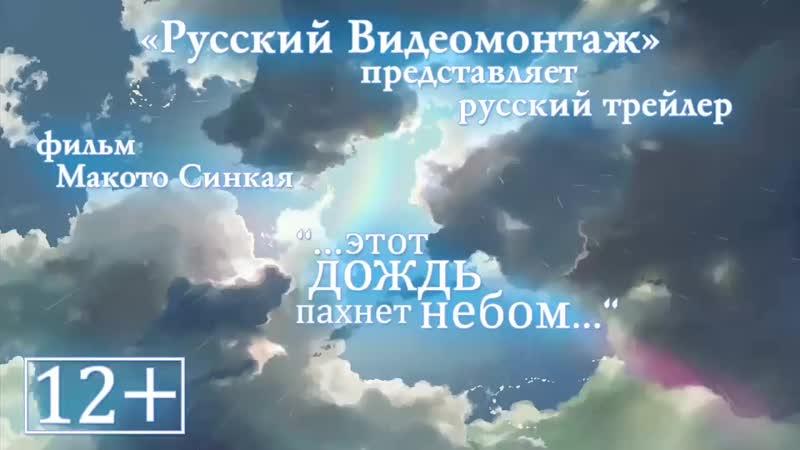 Сад изящных слов (2013) Дублированный Трейлер HD_Full-HD.mp4