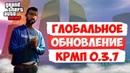ГЛОБАЛЬНОЕ ОБНОВЛЕНИЕ НА GTA RP   ПЕРЕХОД НА ВЕРСИЮ КРМП 0.3.7