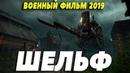 Фильм 2019 бежал с концлагеря ШЕЛЬФ Русские военные фильмы 2019 новинки HD
