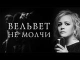Вельвет Не молчи (Премьера клипа)
