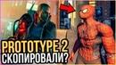 Prototype 2 - Была Скопирована с Человека Паука 4 / Наглость Активижн