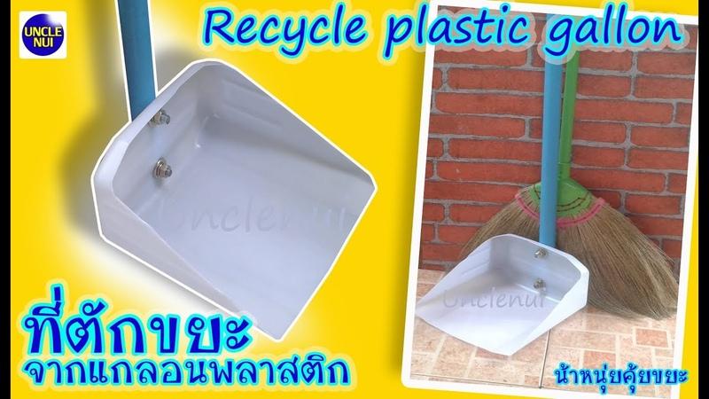 DIY ที่ตักขยะ จากแกลอนพลาสติกDust PanBy unclenui