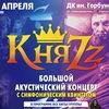 4 апреля — КняZz @ МОСКВА, ДК им. Горбунова