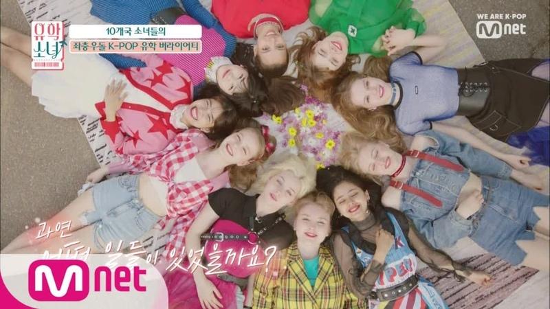 UHSN [1회] (입틀막!!) 10개국 소녀들에게 도착한 K-POP 유학 합격소식 190523 EP.1