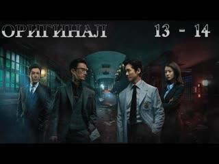 Доктор заключённый / Doctor Prisoner - 13 и 14 / 40 (оригинал без перевода)