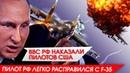 Генералы США в ШОКЕ! В Сирии Русский Су-57 разделался с F-35
