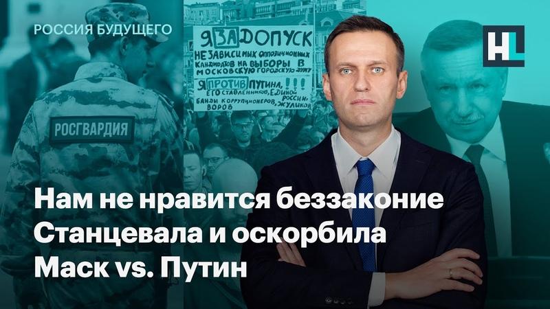 Нам не нравится беззаконие Станцевала и оскорбила Маск vs Путин