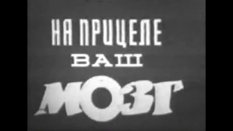 На прицеле ваш мозг Киевнаучфильм СССР 1984г