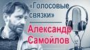 Александр Самойлов Голосовые связки