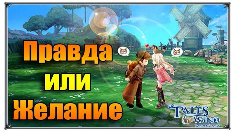 Tales of Wind правда или желание игры андроид