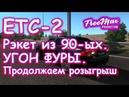 🎮 СТРИМ ЕТС 2 ПРОДОЛЖЕНИЕ РОЗЫГРЫША РЭКЕТ В ЕВРОПЕ EuroTruckSimulator2