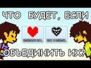 Rus Что будет если объединить Undertale и Deltarune 1080p60