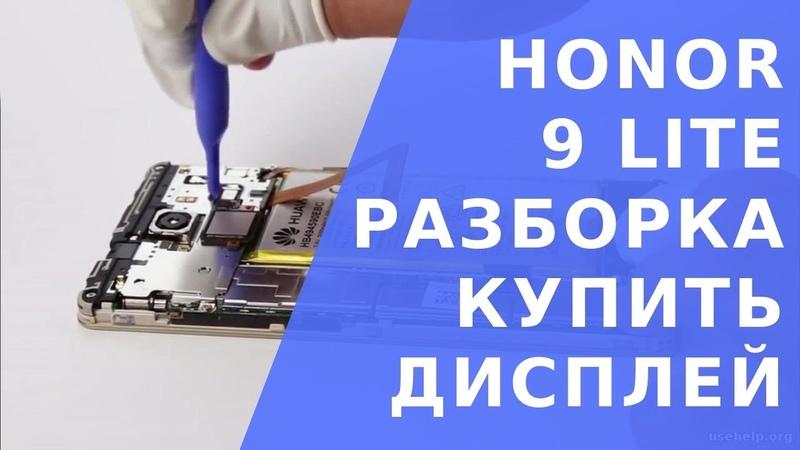Honor 9 lite разборка(How to disassemble Honor 9 lite). Honor 9 lite дисплей купить