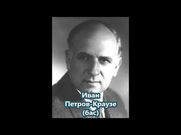Римский Корсаков Не ветер вея с высоты Иван Петров Краузе