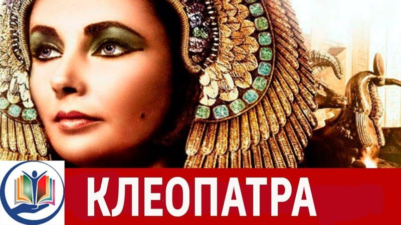 КЛЕОПАТРА. История жизни и смерти Клеопатры. Великие женщины