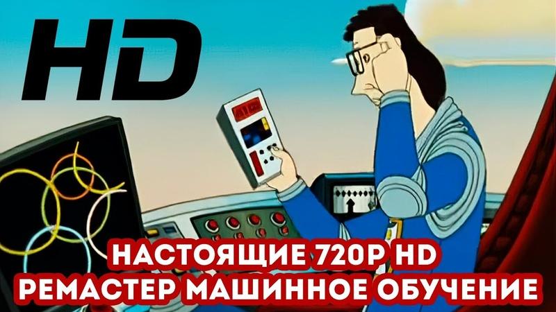 Тайна третьей планеты HD ремастер с помощью машинного обучения