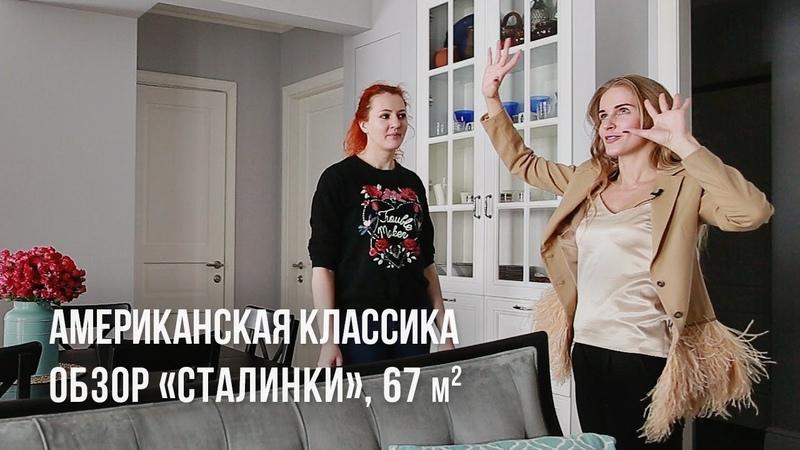 Обзор квартиры сталинки, 67 кв.м. Современная классика, дизайн интерьера