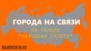 Марк Гальперин Антон Пунток и ГОРОДА НА СВЯЗИ