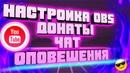 НАСТРОЙКА STREAMLABS OBS - ДОНАТЫ НА СТРИМ - ЧАТ - ОПОВЕЩЕНИЯ