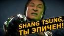 Mortal Kombat 11 Разбор Трейлера Шан Цуна Анонс Ночного Волка Синдел и Спауна
