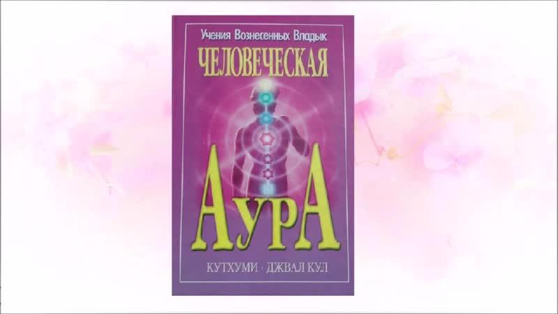 БЕЗОПАСНОЕ ПОДНЯТИЕ КУНДАЛИНИ по книге Человеческая АурА Кутхуми и Джвал Кула