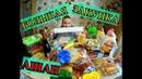 Закупка продуктов в магазине Ашан | Обзор покупок | Продукты на неделю | Цены в Ашане