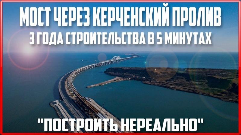 Крымский мост. 3 года СТРОЙКИ ВЕКА в 5 минутах. Построить нереально. Керченский мост.