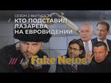 FAKE NEWS #31. В Соловьева вселился дьявол!