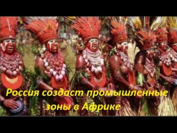 Россия создаст промышленные зоны в Африке. № 1324